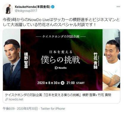 【画像】竹花氏とサッカーの槙野智章選手の対談動画