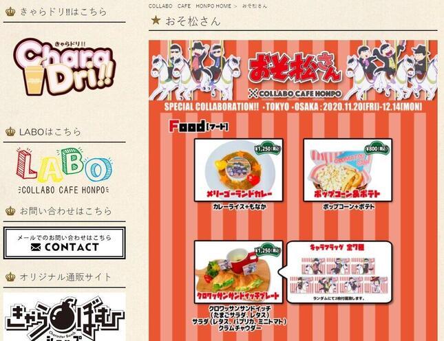 人気アニメ「おそ松さん」とのコラボカフェ