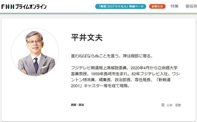 平井文夫氏(FNNプライムオンラインより)