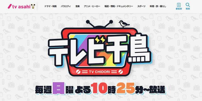 テレビ千鳥の最新回に反響(テレビ朝日公式サイトより)