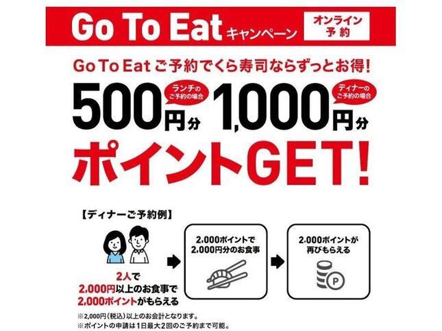 「無限くら寿司」が新規予約の終了を発表(画像はくら寿司公式サイトより)