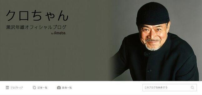 黒沢年雄さんの公式ブログより