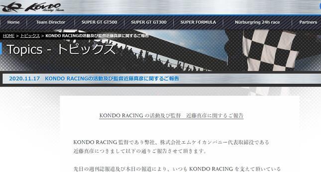 レース監督の活動自粛も発表され