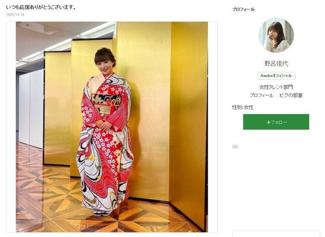 野呂佳代さんがブログで報告