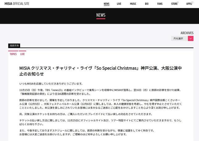 MISIAさんの負傷を発表する本人の公式サイト