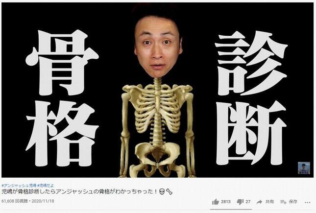 骨格診断を受ける動画をアップ(YouTubeチャンネル「児嶋だよ!」より