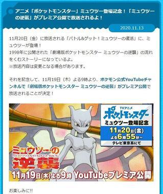 テレビ東京の告知ページ