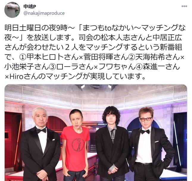 フジの番組プロデューサーも甲本ヒロトさん(左から2番目)の画像をアップ
