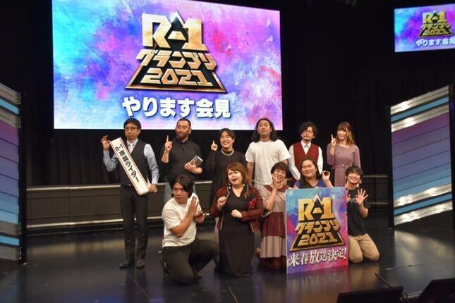「R-1グランプリ2021 やります会見」が開かれ、前回優勝者の野田クリスタルさん(前列一番左)らが出席した