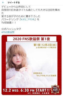 「FNS歌謡祭」の公式ツイッターから