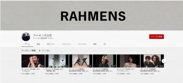 ラーメンズのコントはYouTubeでも公式に公開されており、今なおファンを増やし続けている(公式チャンネルより)