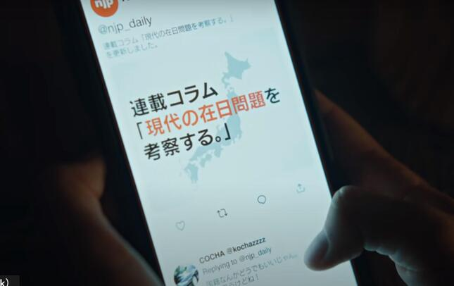 「在日問題」を扱う架空のネットニュースも登場(ナイキジャパンのユーチューブ動画から)