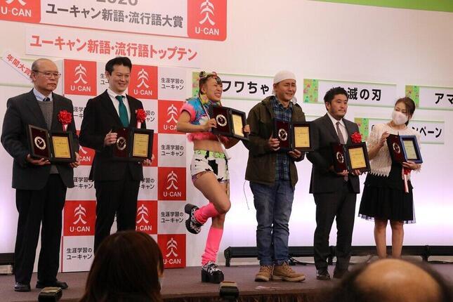 流行語大賞に出席した受賞者