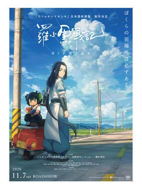 日本語吹替版がアニプレックス制作、チームジョイの共同配給となり11月7日より全国公開(C) Beijing HMCH Anime Co.,Ltd