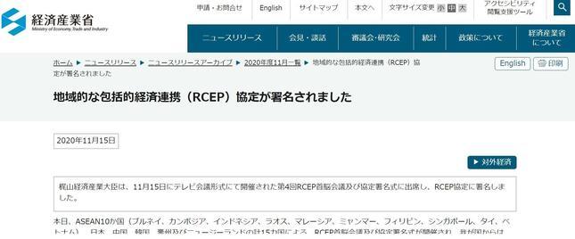 経済産業省がRCEP署名を公表した(経産省サイトより)。