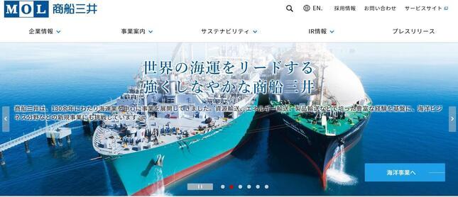 商船三井の公式サイトより