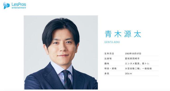 フリーアナウンサーの青木源太さん(レプロ公式サイトのプロフィールより)