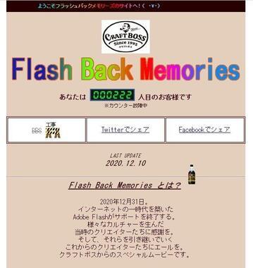 記憶が「Flash」バックするホームページ