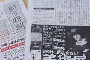 「久々に見た大事故」「震えが止まらない」 新聞広告欄に「1年前の原稿」、朝日&日経BPが謝罪