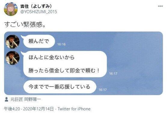 吉住さんのツイッターより