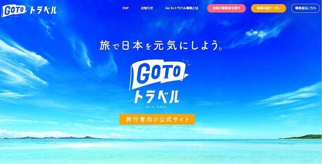 「Go To トラベル」キャンペーンの旅行者向け公式サイトより