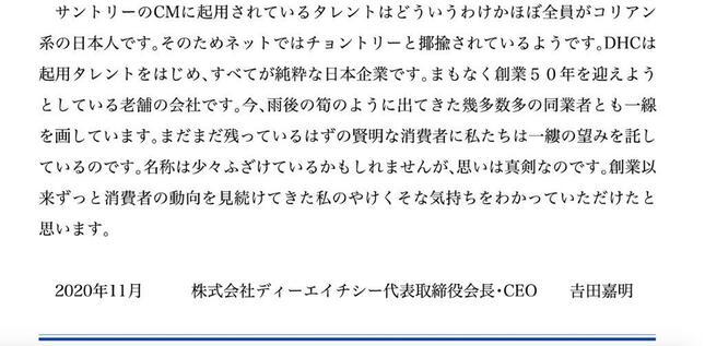 DHC公式サイトに掲載された吉田会長の文章