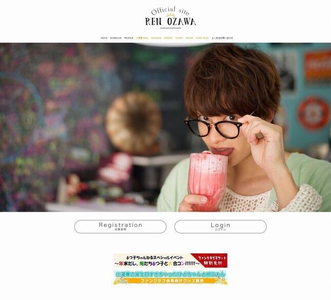 小澤さんの公式サイトより
