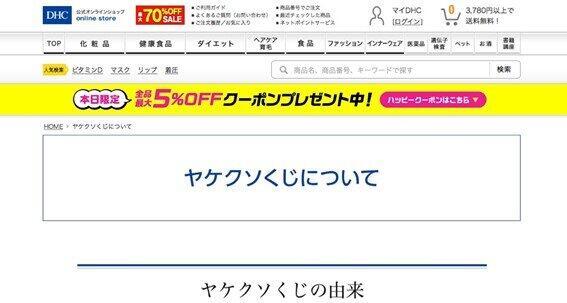 DHC公式サイト「ヤケクソくじについて」のページ