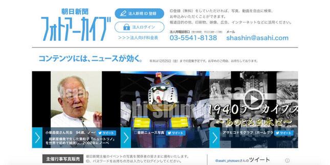 朝日新聞フォトアーカイブがツイッター投稿写真の「不自然な点」を謝罪