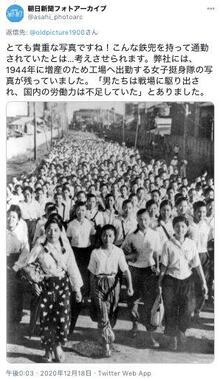 朝日新聞アーカイブがツイッターに投稿した「女子挺身隊」の写真と文章