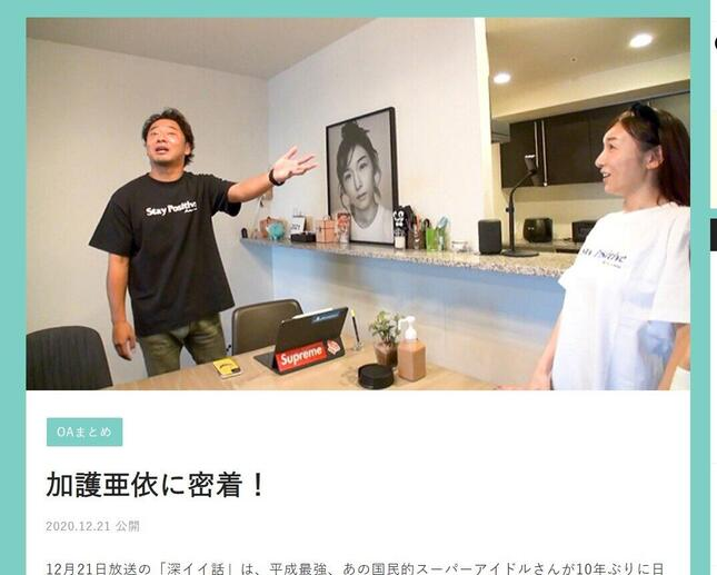 「人生が変わる1分間の深イイ話」(日本テレビ系)の番組サイトより。