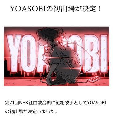 「第71回NHK紅白歌合戦」の公式サイトから
