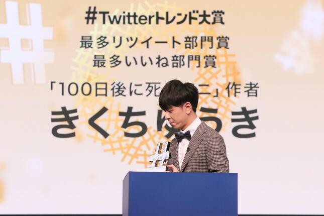 受賞したきくちゆうきさん(C)#Twitterトレンド大賞 実行委員会