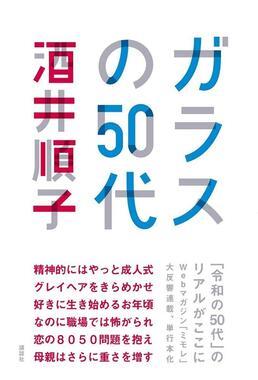 11月に出た最新刊「ガラスの50代」(講談社刊)