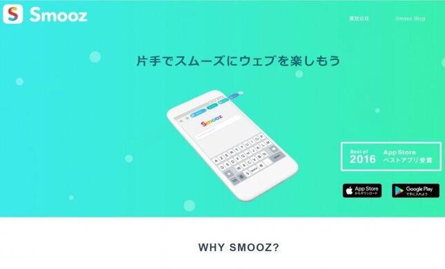 Smooz公式サイトより