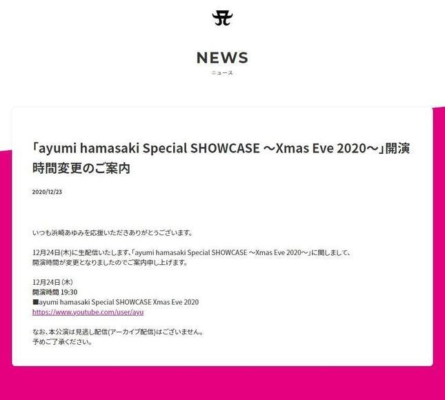 コンサートの開催方法の変更を知らせる浜崎さんの公式サイト