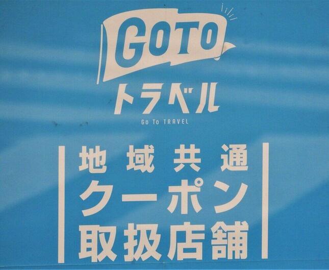 北海道観光振興機構がGo To トラベルの早期再開を求めている