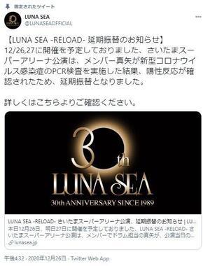 画像は「LUNA SEA」公式ツイッターより