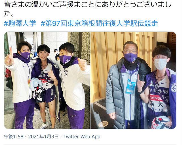 画像は駒澤大学の公式ツイッターから