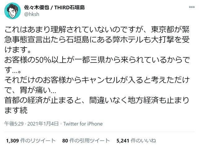 石垣島のホテル経営者のツイートが話題に