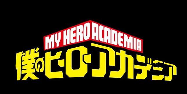 TVアニメ『僕のヒーローアカデミア』公式ホームページより。