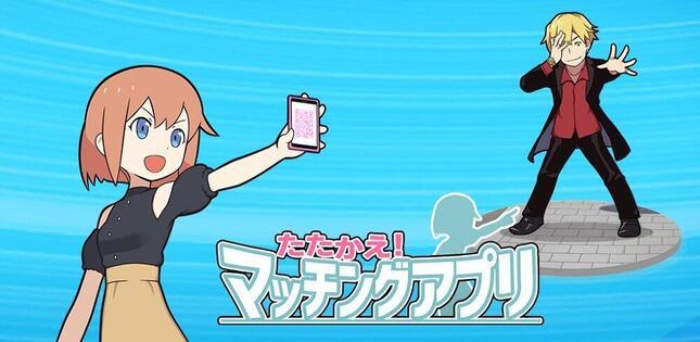 スマートフォン向けアプリゲーム「たたかえ!マッチングアプリ」