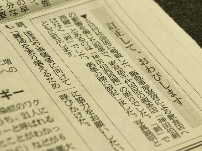 朝日新聞が「神田伯剌西爾」を「神田伯刺西爾」と誤記し謝罪(1月8日紙面より)