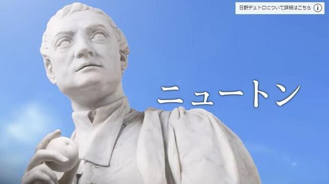 ニュートン(日野自動車YouTubeチャンネルより)