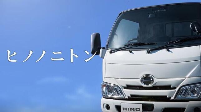 ヒノノニトン(日野自動車YouTubeチャンネルより)