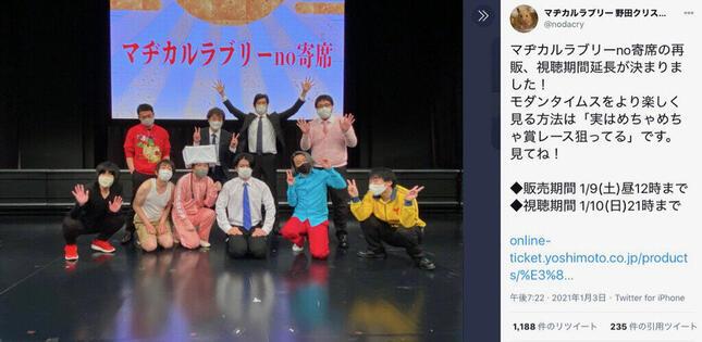 「マヂカルラブリーno寄席」が異例の大ヒット(野田クリスタルさんツイッターより)