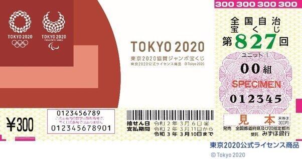 「東京2020協賛ジャンボ宝くじ」券面