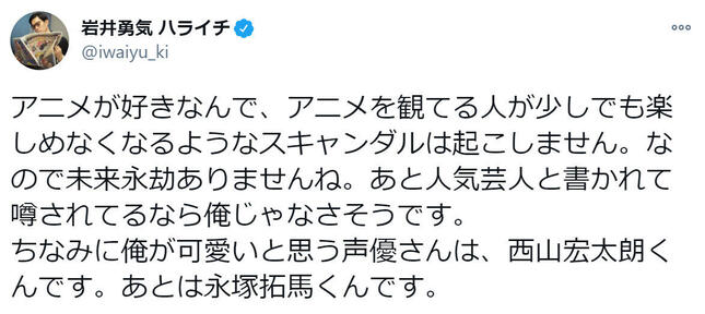 ハライチ・岩井勇気さんのツイート