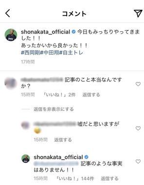 「記事のような事実はありません!!」中田選手の投稿(インスタグラムより)