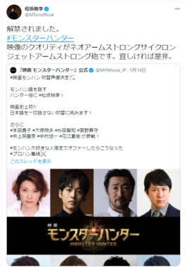 「モンハン」の告知に銀魂ネタを仕込んだ松坂さんのツイート